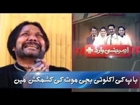 Baap Ki Ikloti Bachi Maut Ki Kashmakash Mein   Emergency  Ward   Best Clip   SAMAA TV