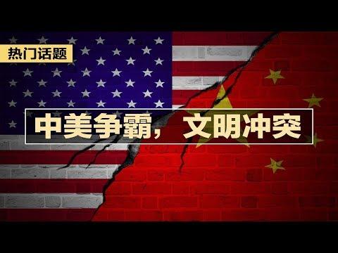 热门话题 中美争霸,敌对升级;中美竞争是文明冲突?文明一直转变,冲突不可避免,重点是如何处理冲突(20190520)