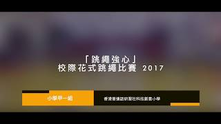 Publication Date: 2018-03-29 | Video Title: 跳繩強心校際花式跳繩比賽2017(小學甲一組) - 香港普通