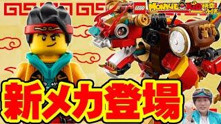 【レゴ モンキーキッド】新シリーズに獅子メカ降臨! そして、やばすぎる凶敵も!!!
