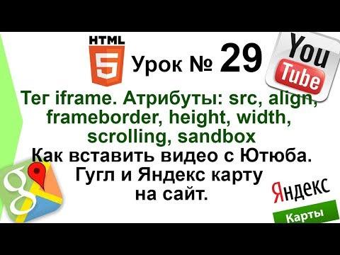 Тег Iframe Атрибуты: Src, Align, Frameborder, Height, Width, Scrolling, Sandbox Сделать сайт Урок 29