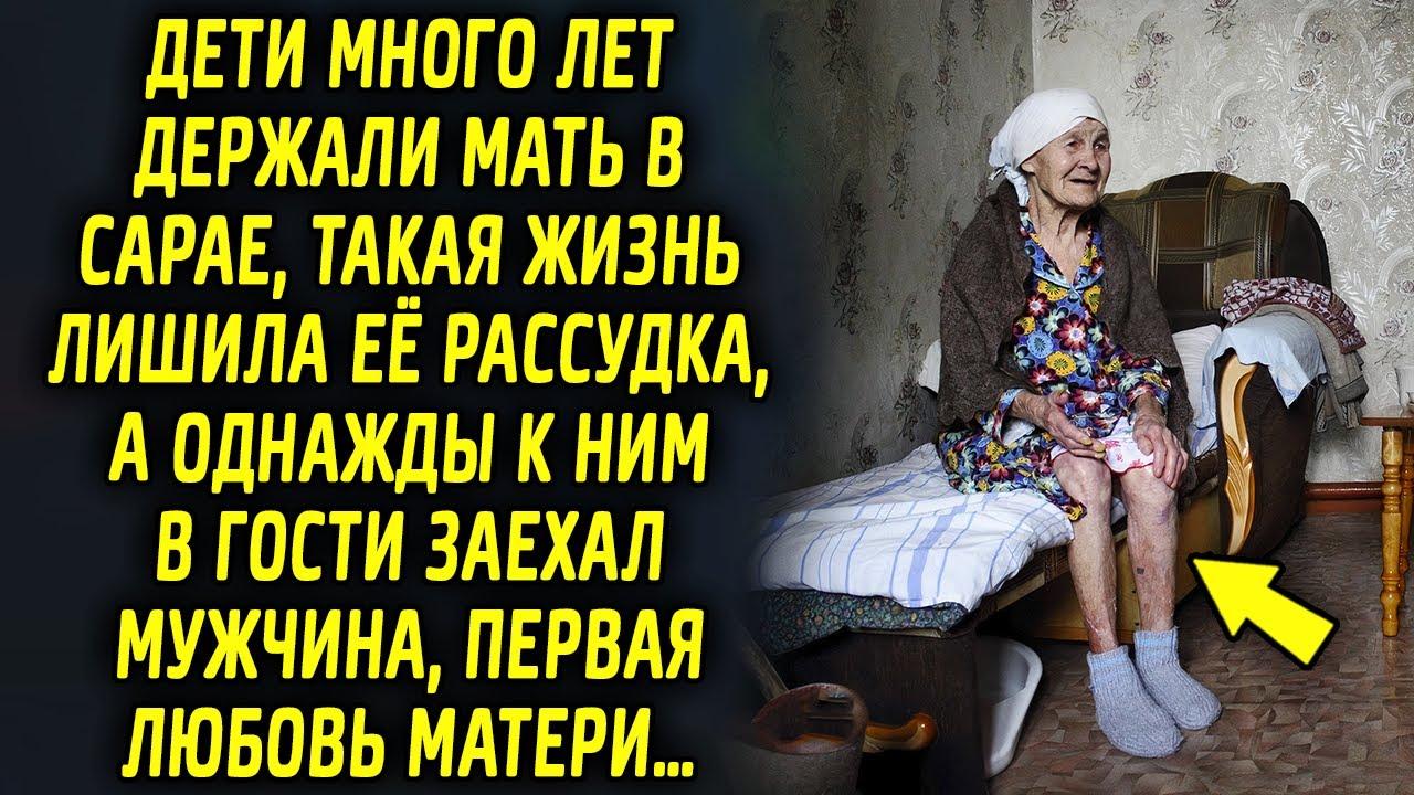 Дети много лет держали ее в сарае, а однажды к ним в гости заехал мужчина, первая любовь матери…