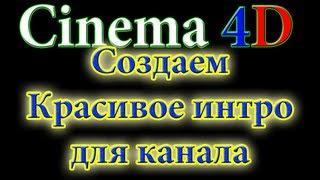 Как Создать красивое Интро(Cinema 4D)