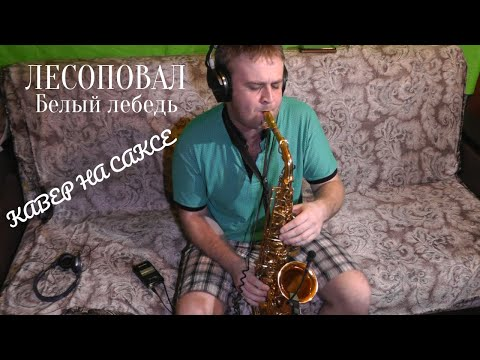Лесоповал - Белый лебедь | SAXOPHONE COVER By Amigoiga