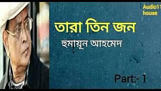 Tara tin jon by Humayun Ahmed part-1 || audio113 house || Bangla audio book