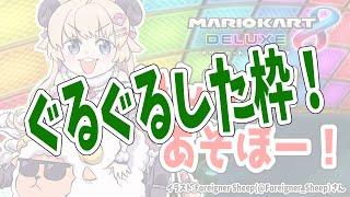 【マリオカート8DX】あそぼ~~~~~~!!!【角巻わため/ホロライブ4期生】