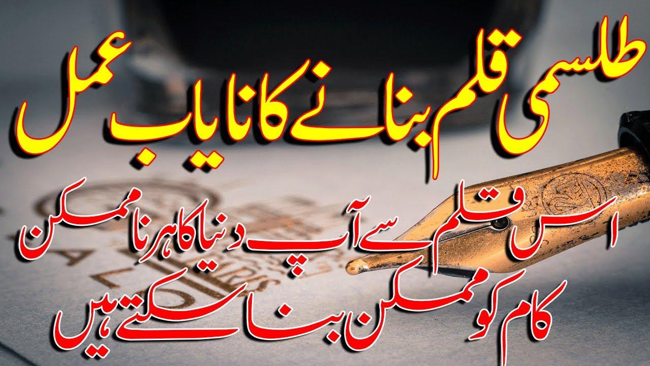 Download Tilasmi Qalam Banny ka Nayab Tarika Amal