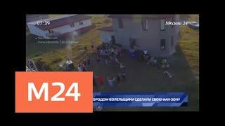 Футбольные болельщики создали свою фан-зону под Белгородом - Москва 24