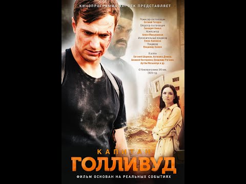 КАПИТАН ГОЛЛИВУД.(2020) Трейлер. / CAPTAIN HOLLYWOOD.(2020) Movieclip Trailer