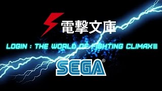 PS3/PS Vita『電撃文庫 FIGHTING CLIMAX』ティザーPV