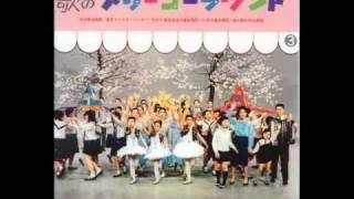 昭和40年2月に行われたNHK主催の幼児のための歌詞懸賞募集の第1位入選作で、NHKの委嘱により作曲家山本直純氏が曲をつけたもの。作詞者の田辺...