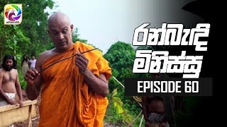 Ran Bandi Minissu Episode 60 || 08th July 2019 Thumbnail