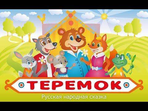БАБА ЯГА Русская народная сказка для детей BABA YAGA Russian folk tale for kids