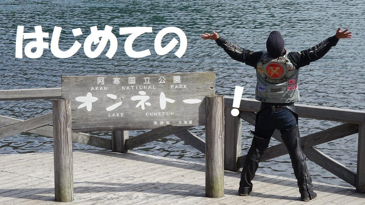 29 2019 北海道ツーリング 12日目 9/5 2/2 初めてのオンネトー!