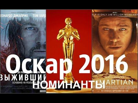 Оскар 2016: Номинанты на кинопремию