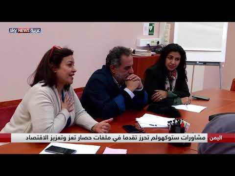 اليمن.. قرب بدء تنفيذ اتفاق تبادل الأسرى في مشاورات ستوكهولم  - 02:53-2018 / 12 / 11