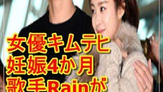 【関連記事】 女優キム・テヒ、Rain(ピ)との結婚後初の公式の場へ…27日...