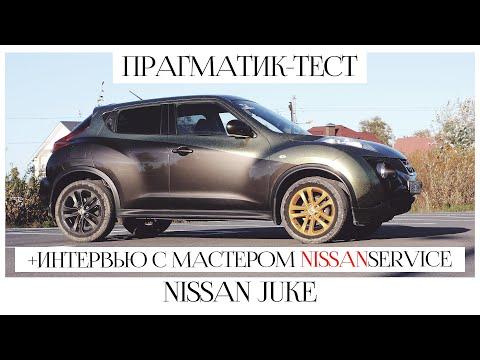 Прагматик тест. Nissan Juke // Ниссан Жук — плюсы и минусы. Интервью с мастером