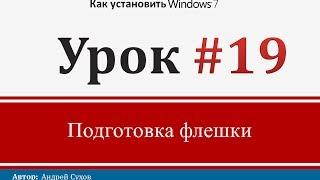Урок 19 - Как сделать установочную флешку с Windows 7(Существует множество программ, позволяющих сделать загрузочную или установочную флешку с Windows 7. Я расскаж..., 2013-11-17T06:54:33.000Z)