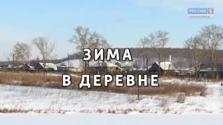 Зима в деревне. Фильм Сергея Герасимова