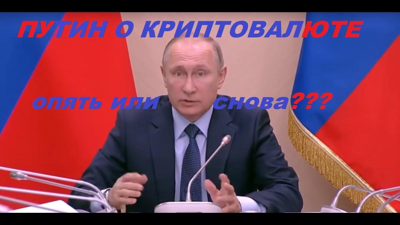 Путин криптовалюта 2019 программа для бинарных опционах