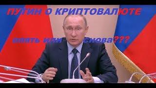 Путин о криптовалюте и технологии блокчейн в России