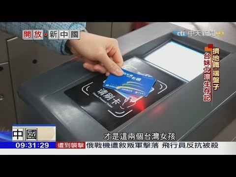 2018.02.04開放新中國完整版 大陸春運啟動 台商返鄉人在囧途
