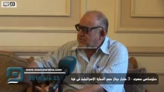 بالفيديو| دبلوماسى مصري: إسرائيل تستفيد بـ3 مليارات دولار من غزة سنويًا