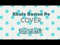 Khule Raston Pe Cover (Lyrical Video)