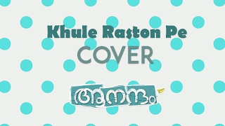 Khule Raston Pe Cover (Lyrical Video)