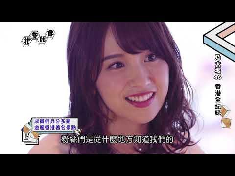 乃木坂46首次香港演出 全記錄精華版全公開│我愛偶像 Idols of Asia