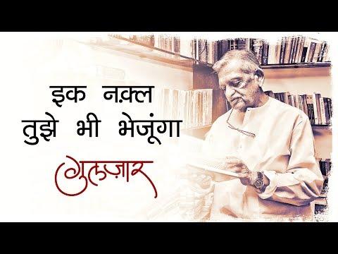 Gulzar's Nazm | Ik Naql Tujhe Bhi Bhejoonga | Written & Recited by Gulzar