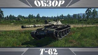 Т-62 | Могло быть и хуже | War Thunder