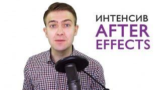 Приглашение на интенсив по After Effects