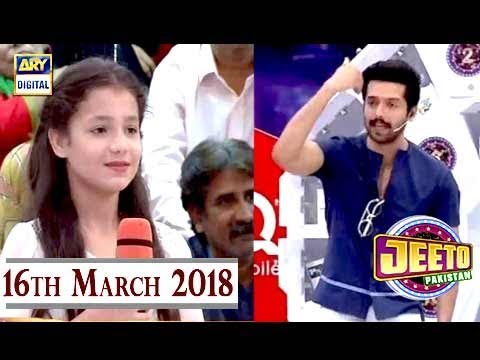 Jeeto Pakistan - 16th March 2018 - ARY Digital Show