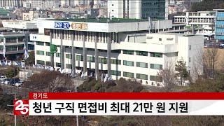 경기도, 청년 구직 면접비 최대 21만 원 지원