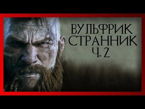 Вульфрик Странник (ч.2) (Warhammer FB I Total War) |