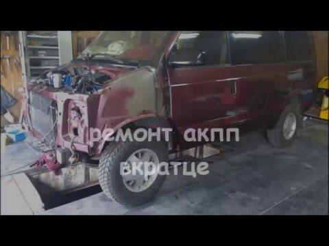 Chevrolet Astro 1997 ремонт и замена АКПП