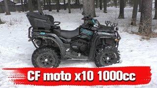 Квадроцикл CFMOTO X10. Обзорище!