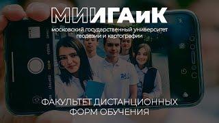 Факультет дистанционных форм обучения. МИИГАиК