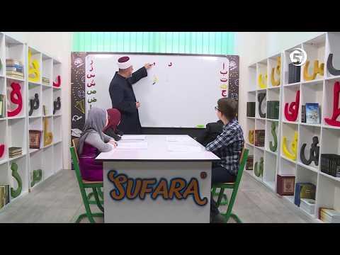 Sufara 2. čas (Dal i Zal) - mr. Aljo ef. Cikotić