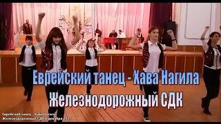 Еврейский танец - Хава Нагила (Железнодорожный СДК, декабрь 2015)
