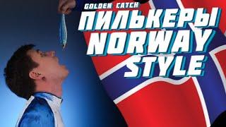 Пилькеры Golden Catch для отвесной морской рыбалки Stinger и Nordic Fjord