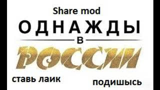 однажды в россии - Слёзы на глазах