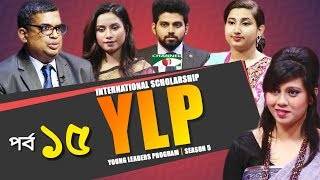 Young leaders program | ylp episode ...