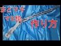 マミのマスケット銃の作り方【魔法少女まどか☆マギカ】型紙をサイトからDLできます