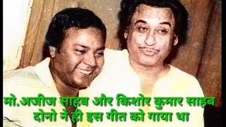 मो.अजीज साहब और किशोर कुमार साहब  दोनो ने ही इस गीत को गाया था