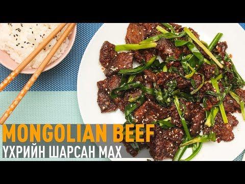 Үхрийн Шарсан Мах | Mongolian Beef