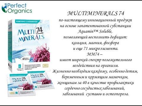 Perfect Organics. Мультиминерал 74. Уникальные свойства