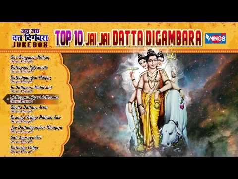 Top 10 Jai Jai Datta Digambara | Datta Songs | Marathi Devotional Songs